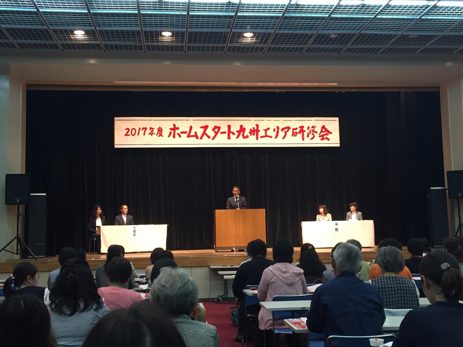 ホームスタート九州エリア研修会に参加しました。